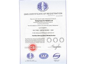 9001认证英文