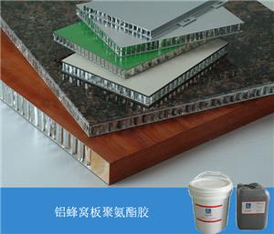铝蜂窝板聚氨酯胶